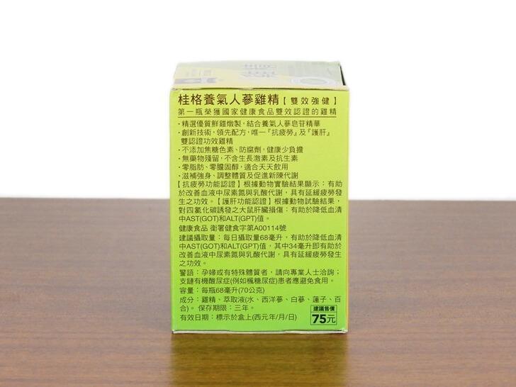 桂格養氣人蔘雞精商品資訊