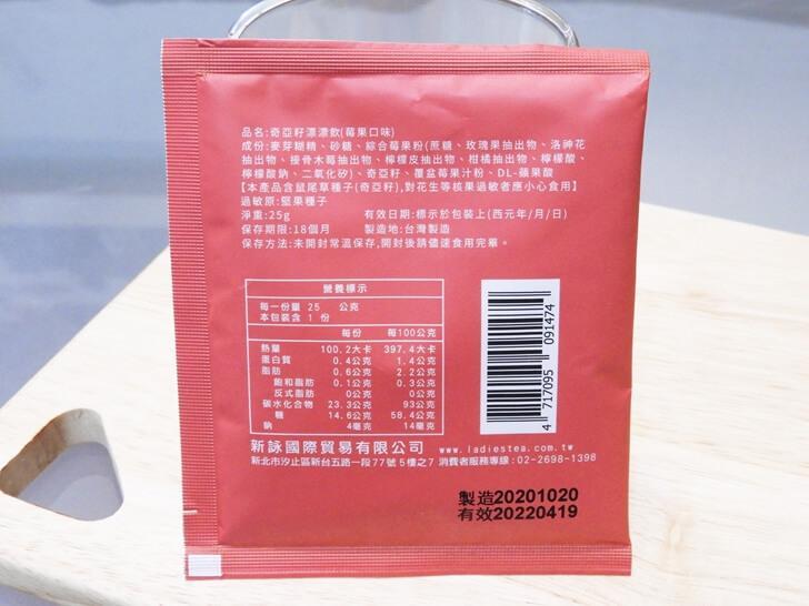 午茶夫人奇亞籽漂漂飲莓果口味商品資訊