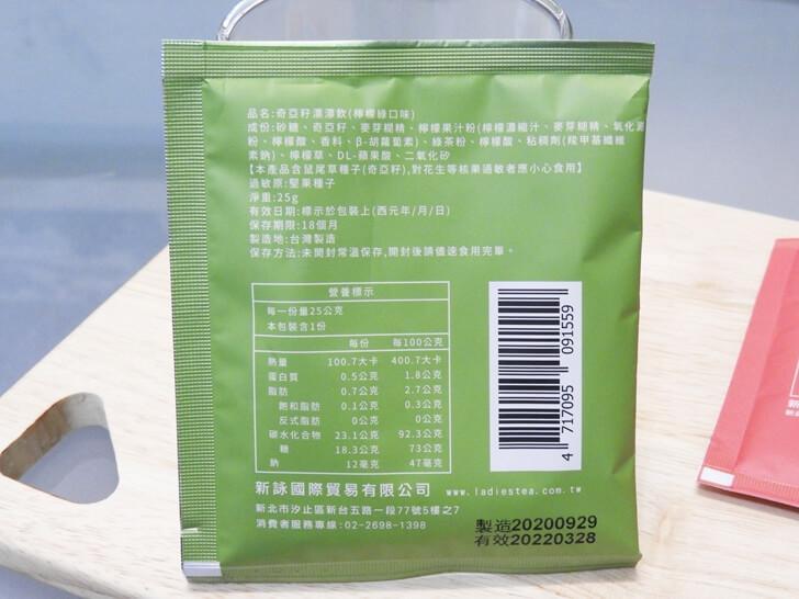 午茶夫人奇亞籽漂漂飲輕檸綠口味商品資訊