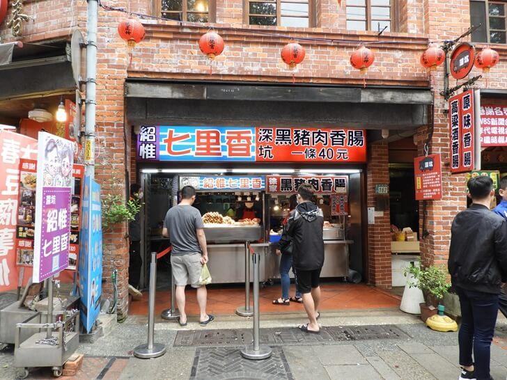 七里香+黑豬肉香腸
