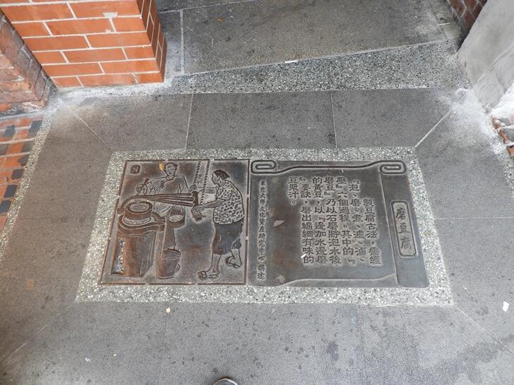 街道地上的臭豆腐介紹