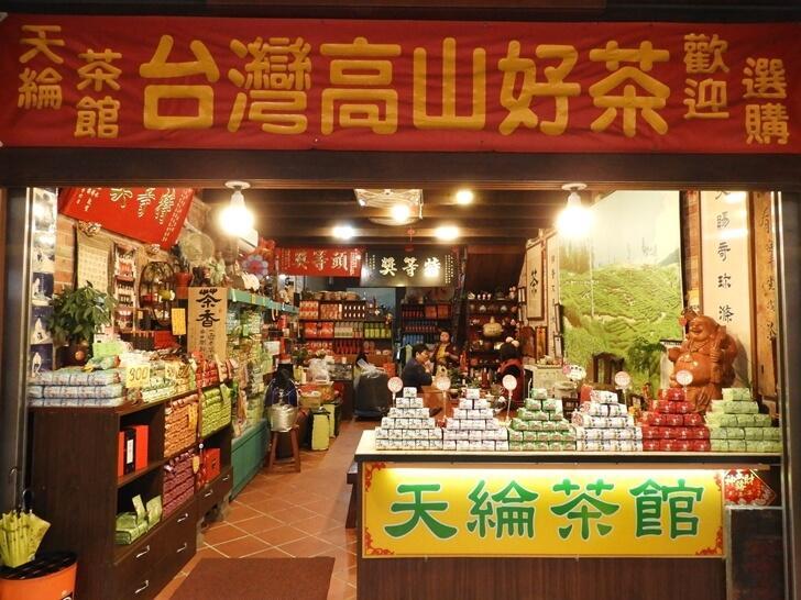 茶葉也是深坑老街的傳統商品