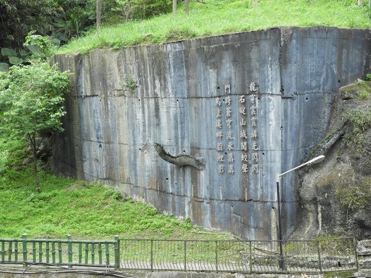 石碇老街烏塗溪旁的水泥壁