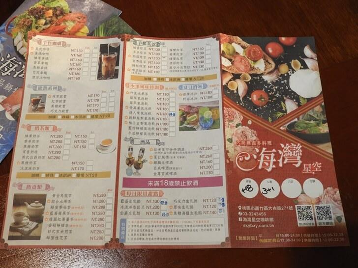 海灣星空景觀餐廳菜單